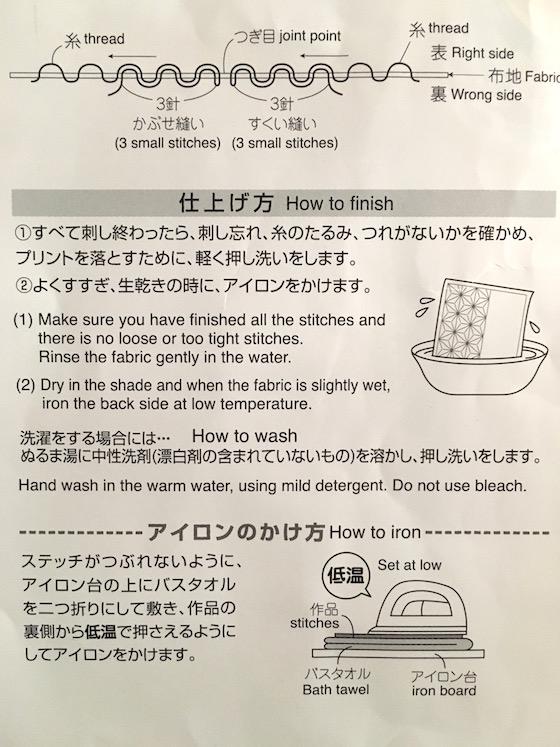 BBNN_sashiko_iron