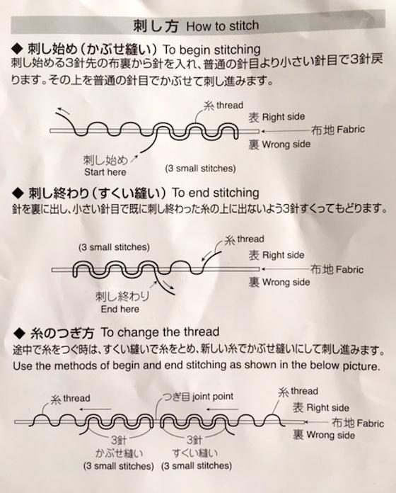 BBNN_Sashiko_knots